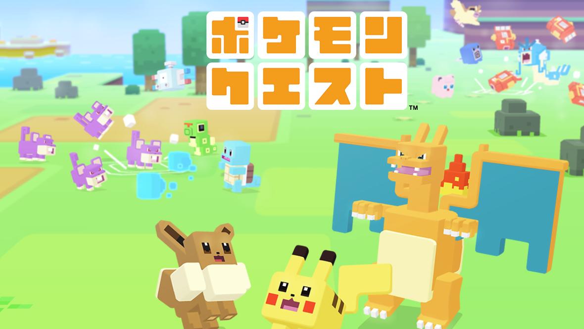 ポケモンクエスト アプリ ゲーム