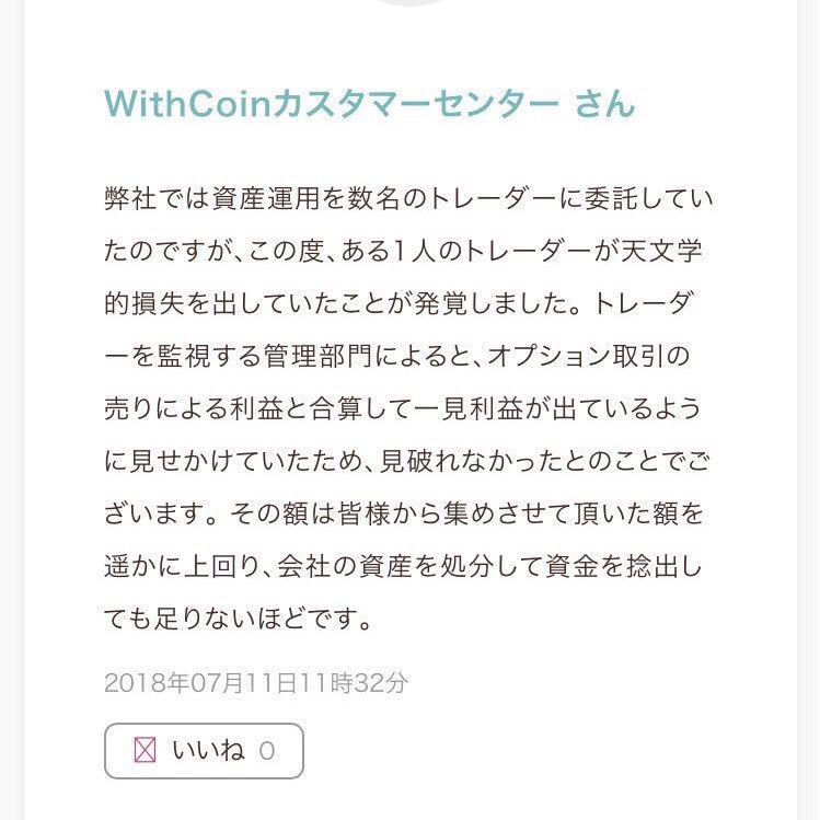 withcoin(ウィズコイン) 運営 計画倒産 詐欺確定
