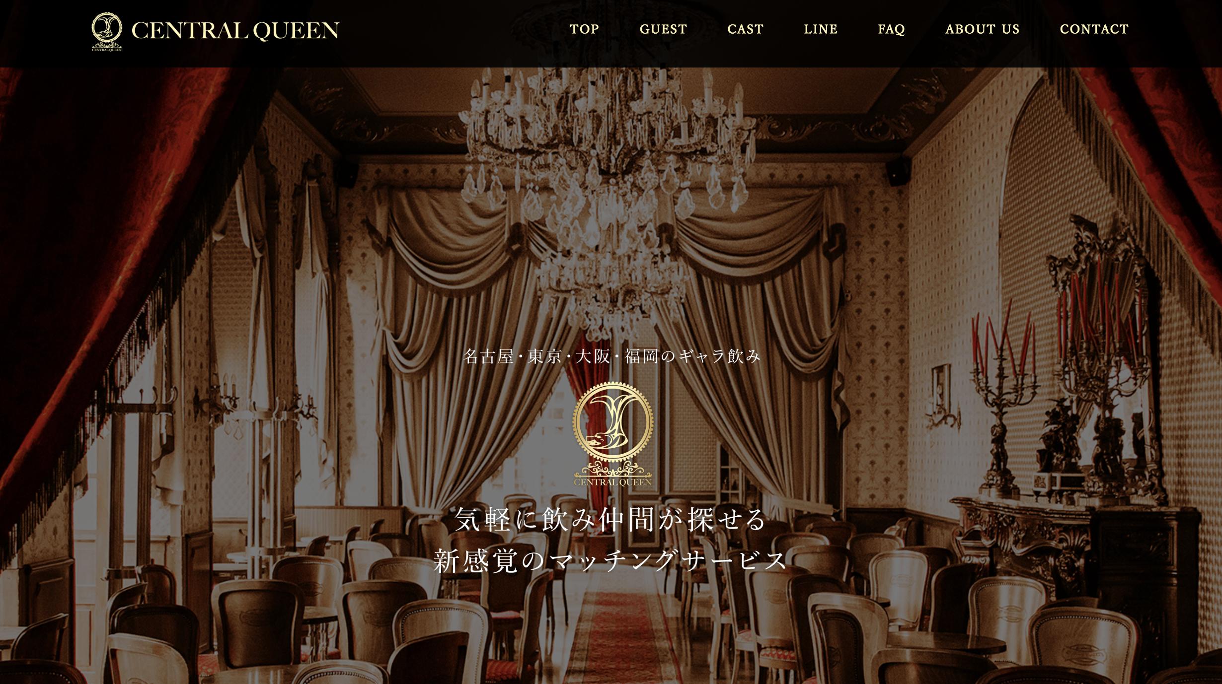 ギャラ飲み アプリ サイト CENTRAL QUEEN(セントラルクィーン)