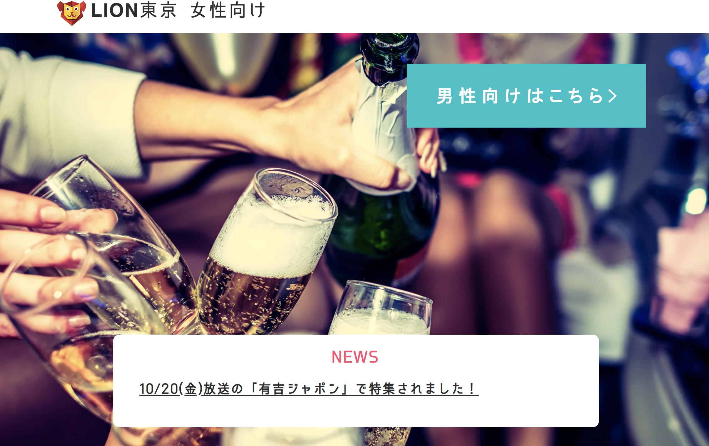 ギャラ飲み アプリ サイト LION(ライオン)