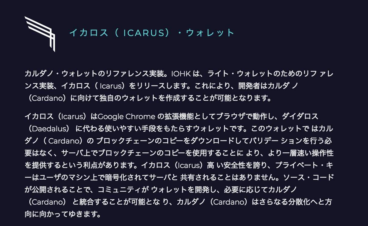 Cardano(カルダノ) スペシャルアナウンスメント Icarus(イカロス)