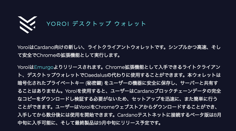 Cardano(カルダノ) スペシャルアナウンスメント Yoroi wallet