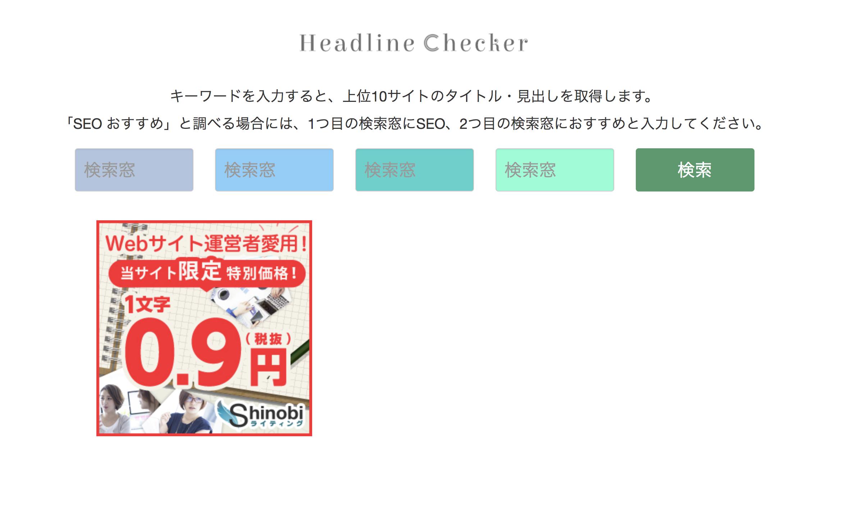 アフィリエイト 記事 リライト ツール Headline checker(ヘッドラインチェッカー)