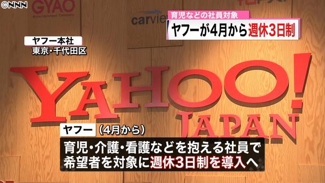 Yahoo(ヤフー) 週休3日制 導入