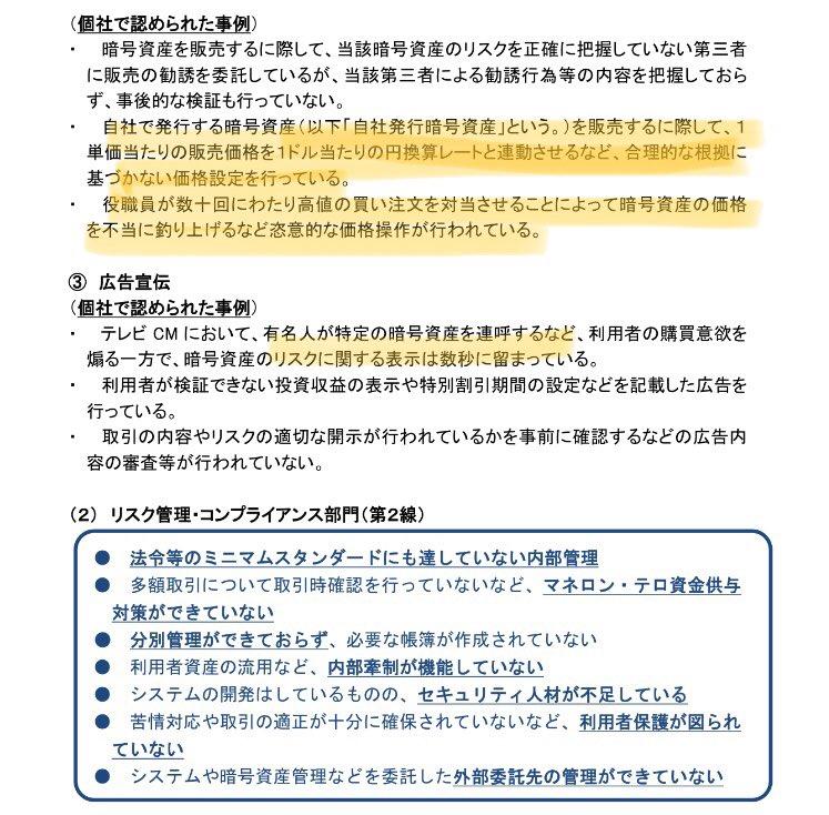 金融庁 仮想通貨交換業者 検査 モニタリング 中間とりまとめ