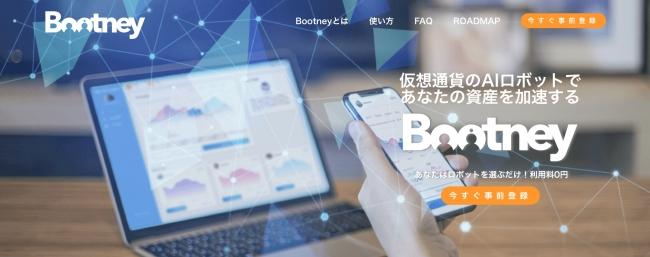 Bootney(ブートニー) 仮想通貨