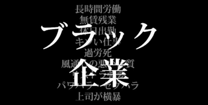 高度プロフェッショナル制度 日本