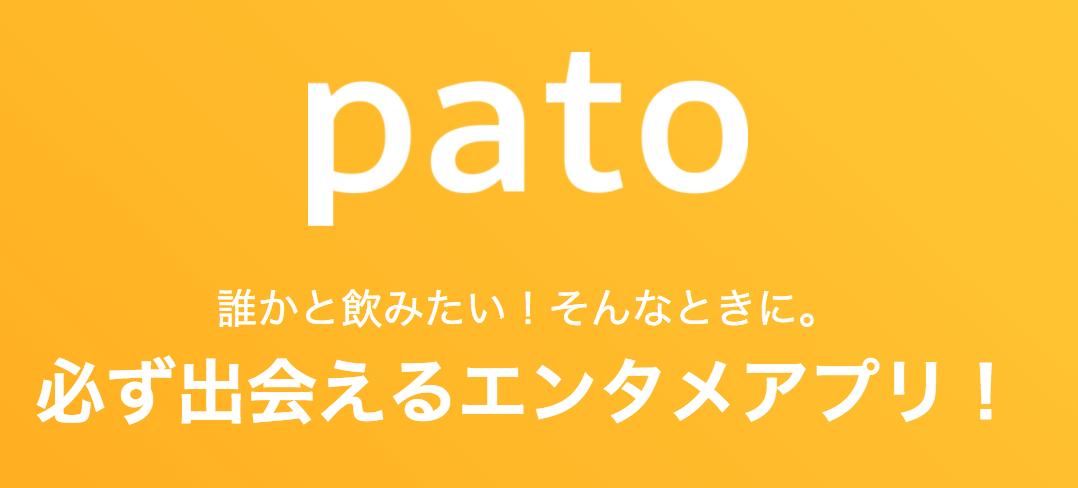 PATO(パト) ギャラ飲み アプリ