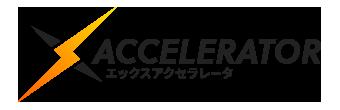 XServer(エックスサーバー) Xアクセラレータ