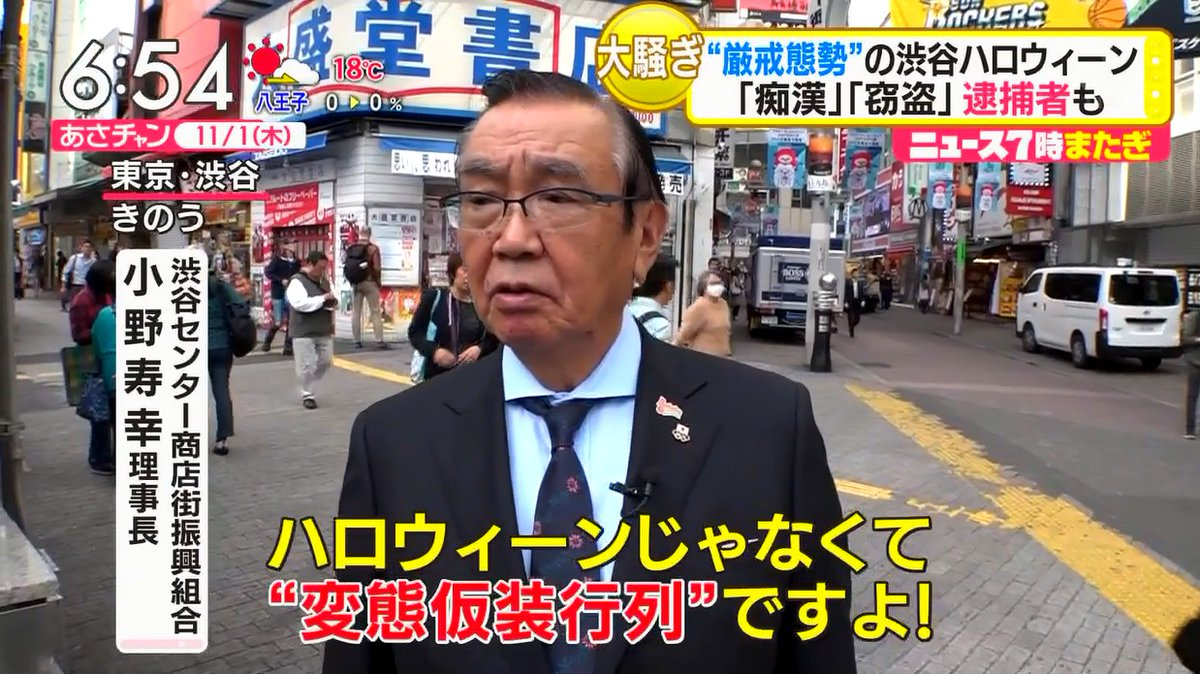 ハロウィン 渋谷区長 有料