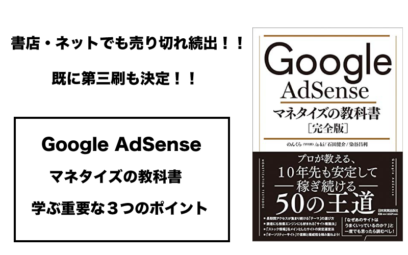 Google AdSense(グーグルアドセンス)マネタイズの教科書