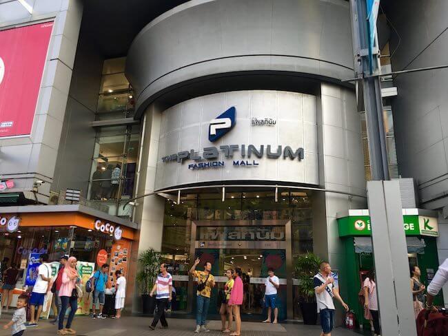 タイ 人気 ショッピングモール プラチナムファッションモール