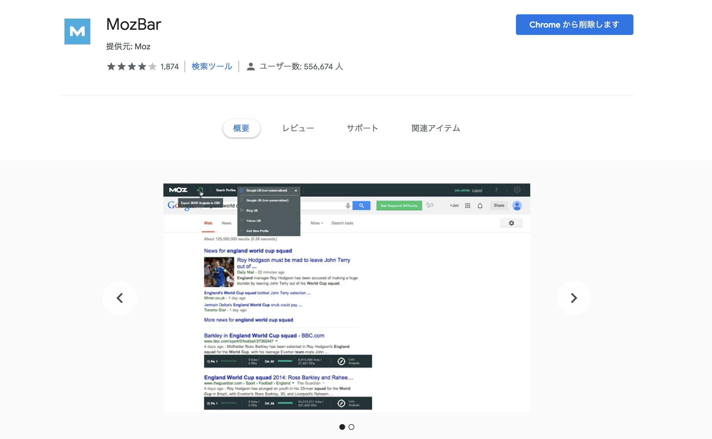 GoogleChrome(グーグルクローム) 拡張機能 MozBar