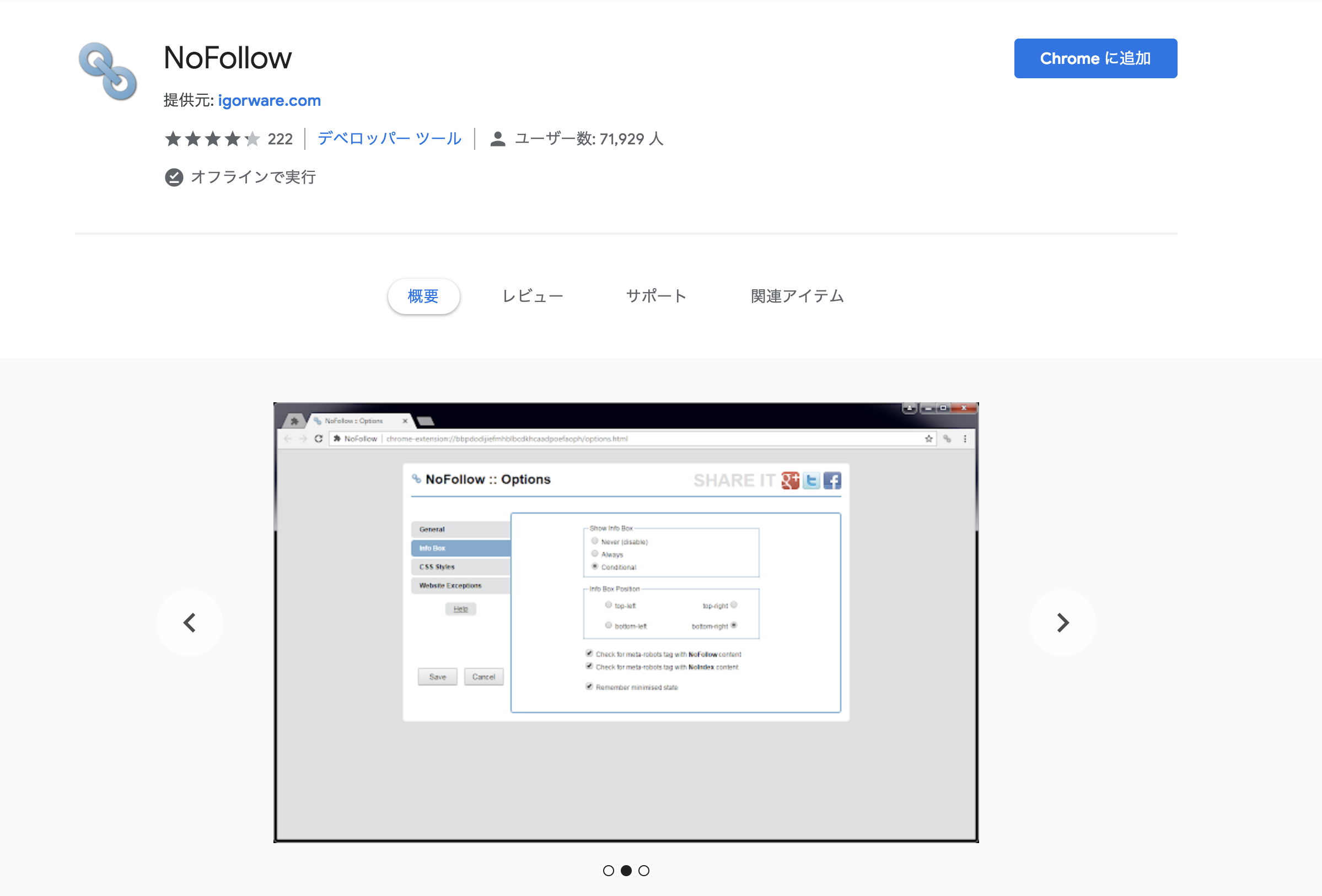 GoogleChrome(グーグルクローム) 拡張機能 NoFollow