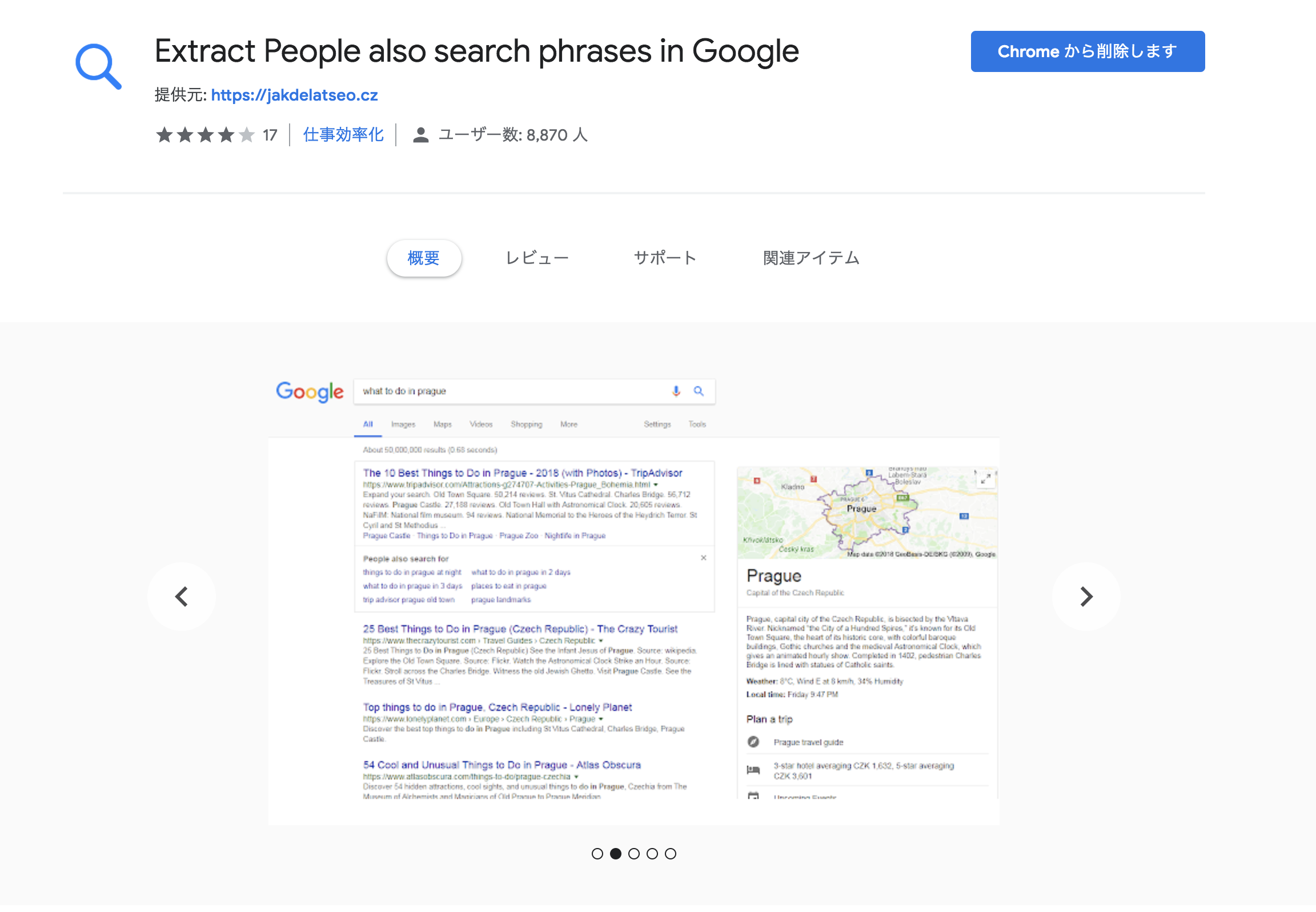 GoogleChrome(グーグルクローム) 拡張機能 Extract People also search phrases in Google