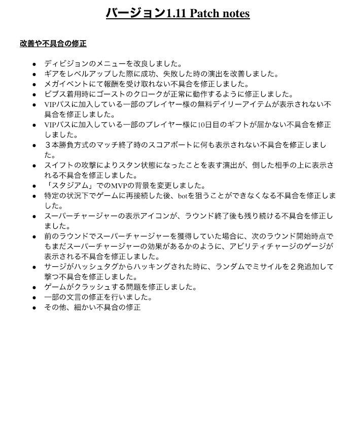 モダンコンバットバーサス(モダコンVS) アップデート11