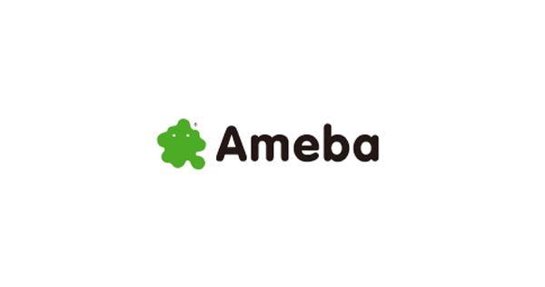 アメブロ 商用利用禁止 規約 撤廃