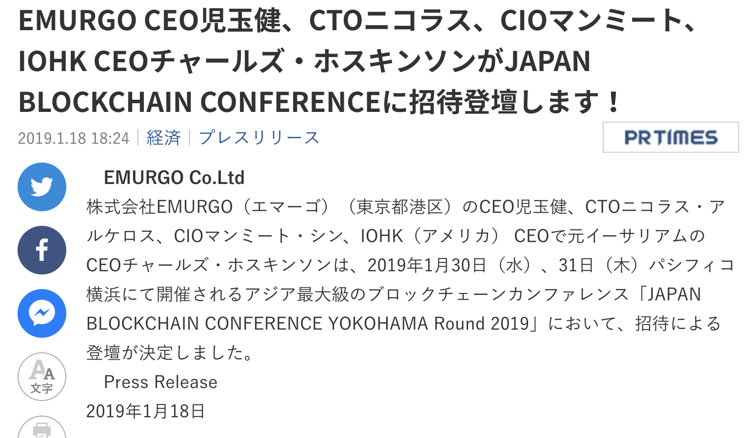 JAPAN BLOCKCHAIN CONFERENCE2019(ジャパンブロックチェーンカンファレンス)Cardano(カルダノ) EMURGO(エマーゴ)