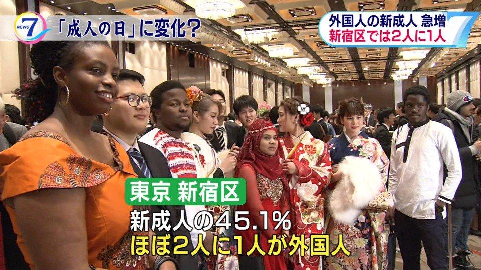 東京 新宿区 成人式 半分 外国籍