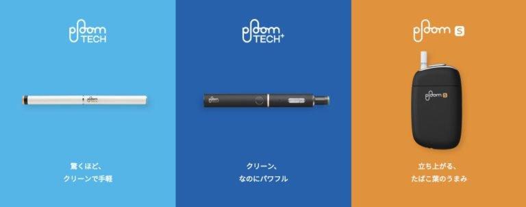 Ploom TECH+(プルームテックプラス) Ploom S(プルームエス)