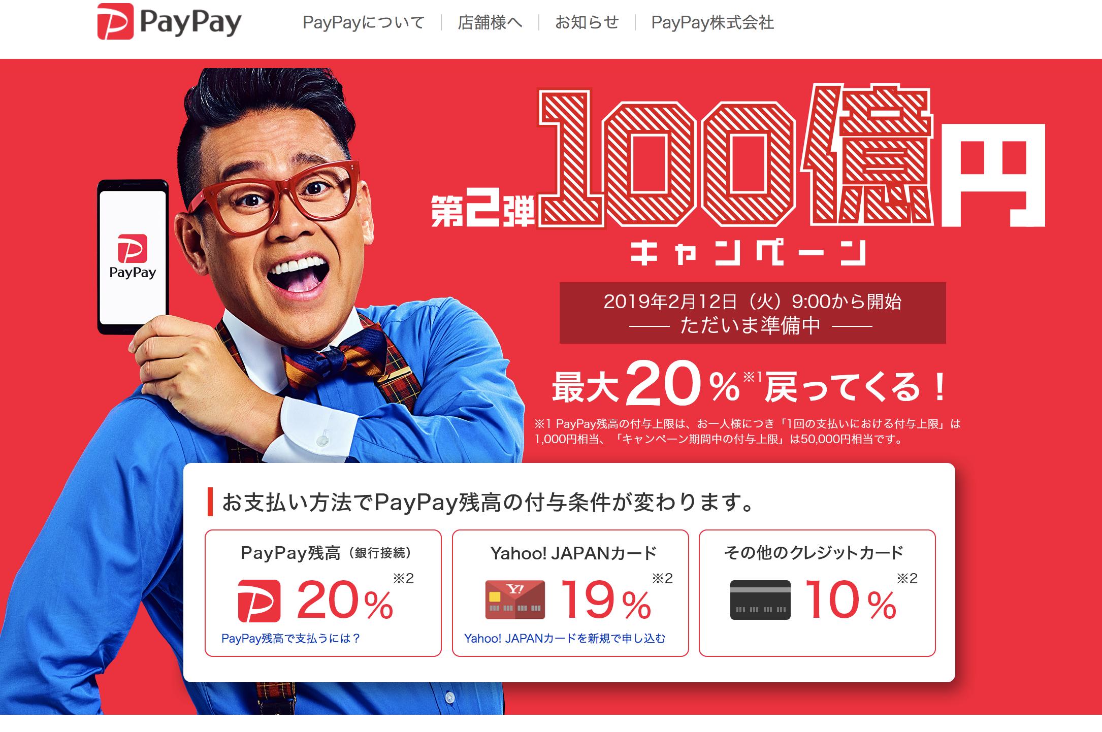 PayPay 100億円キャンペーン 第二弾