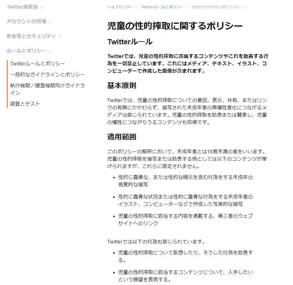 Twitter(ツイッター) 規制 個人サイト