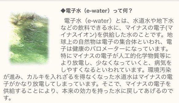 電子水 話題