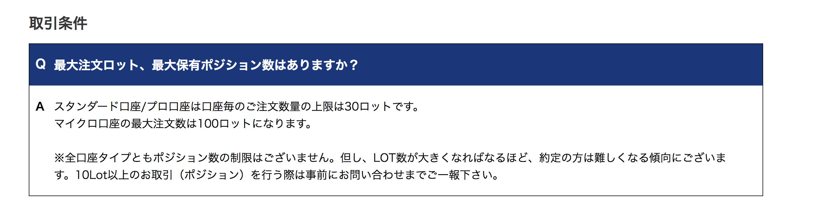 FX is6 出金拒否