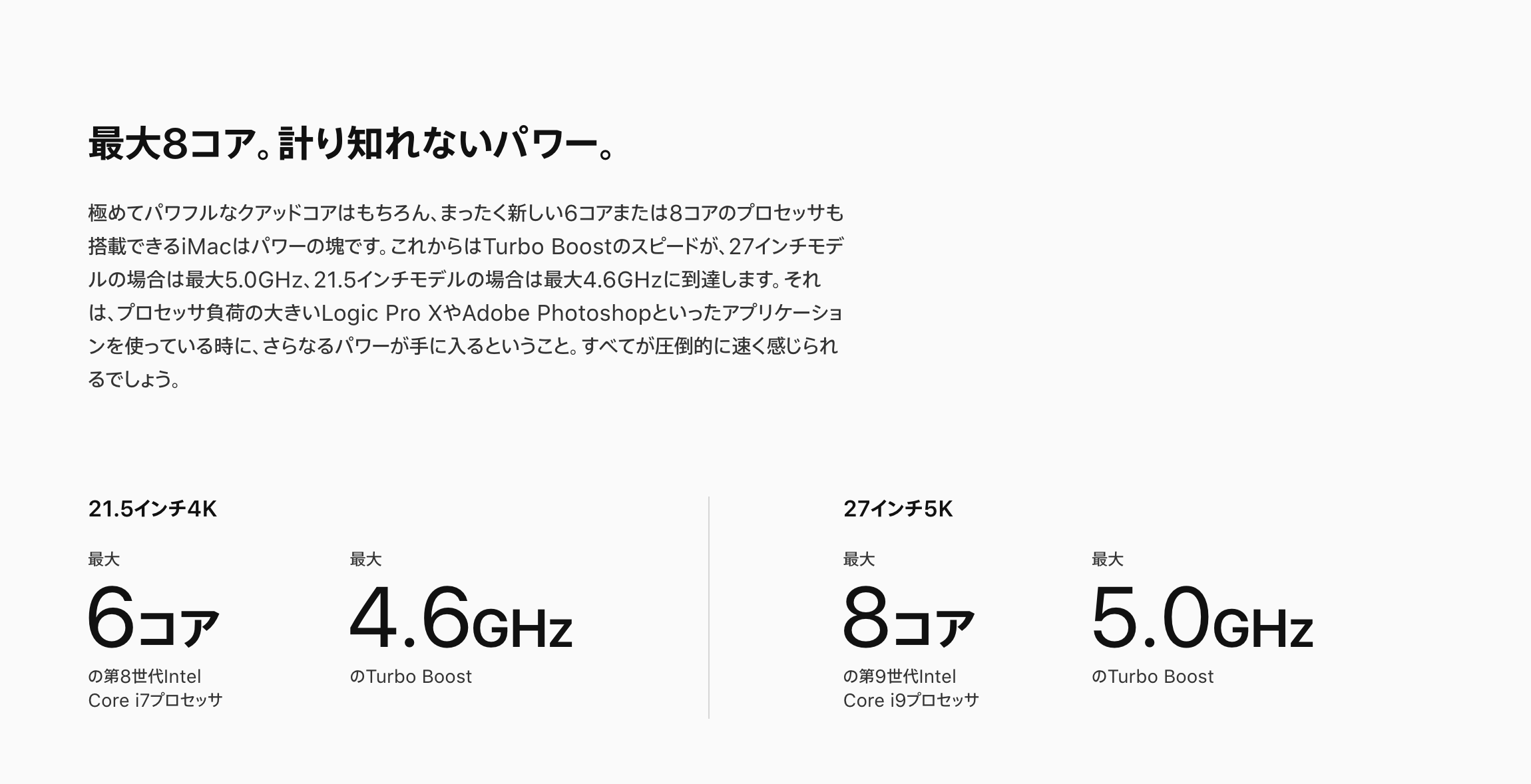 Apple(アップル) 新iMac 発表