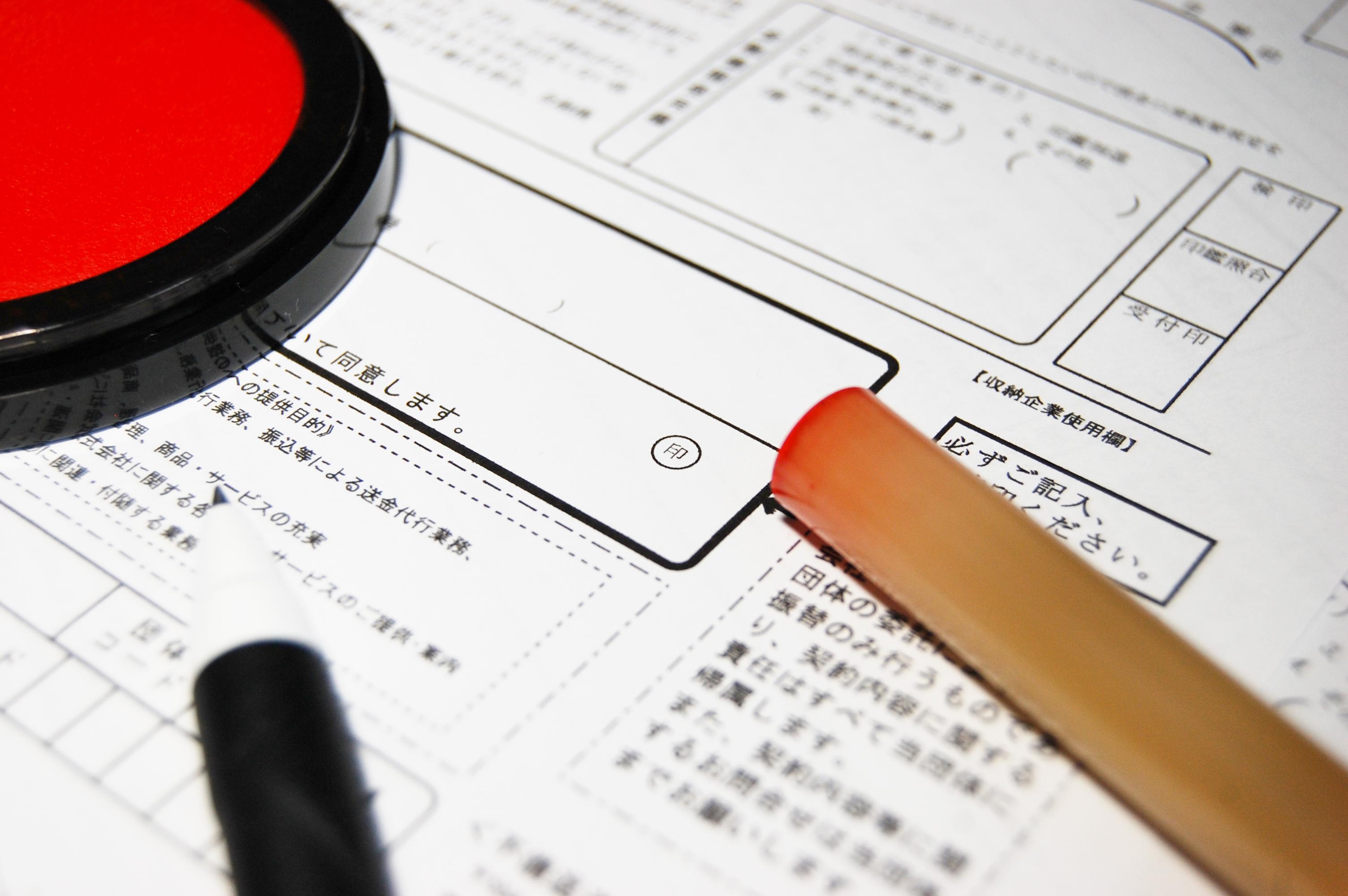印鑑 法人登記 法案提出 見送り デジタル手続法案