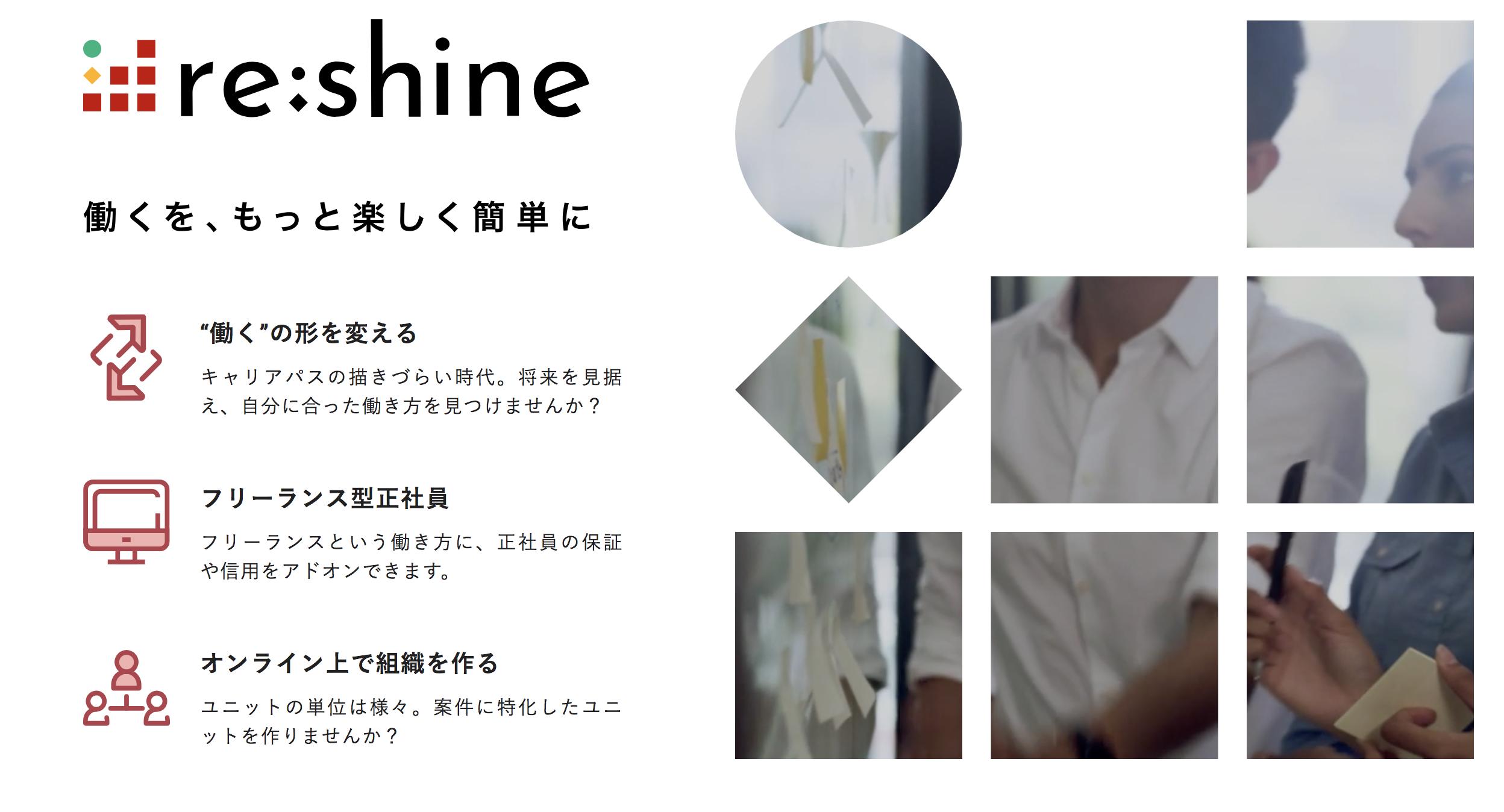フリーランス re:shine(リシャイン)