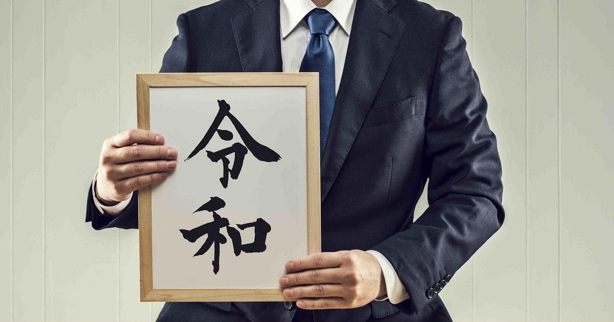4月26日 平成相場 最後 取引 日経平均株価