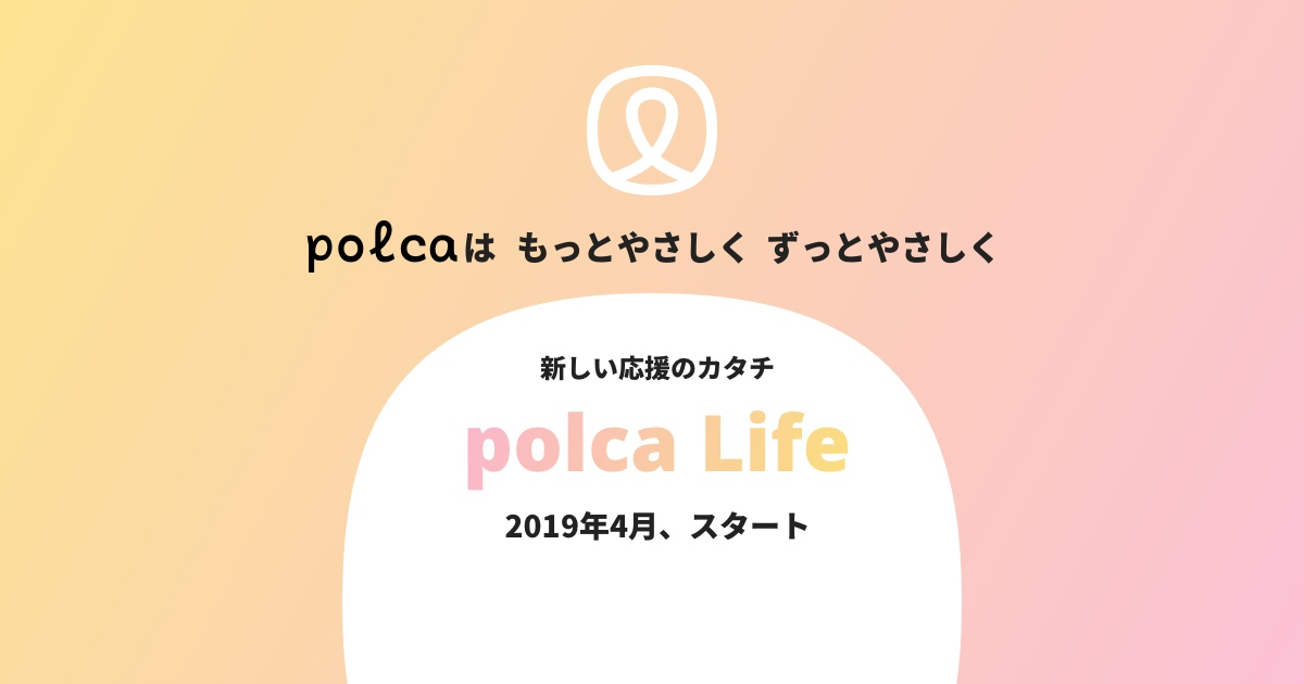 polca Life(ポルカライフ)
