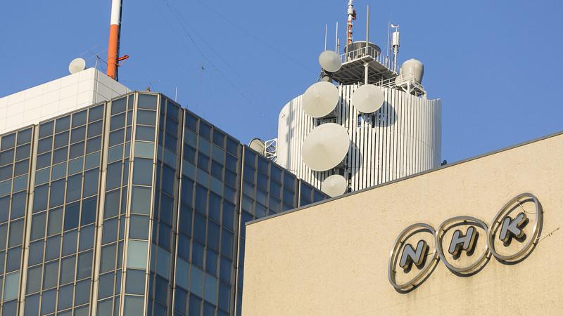 NHK 2018年度決算 5年連続過去最高 受信料収入 7000億円超え