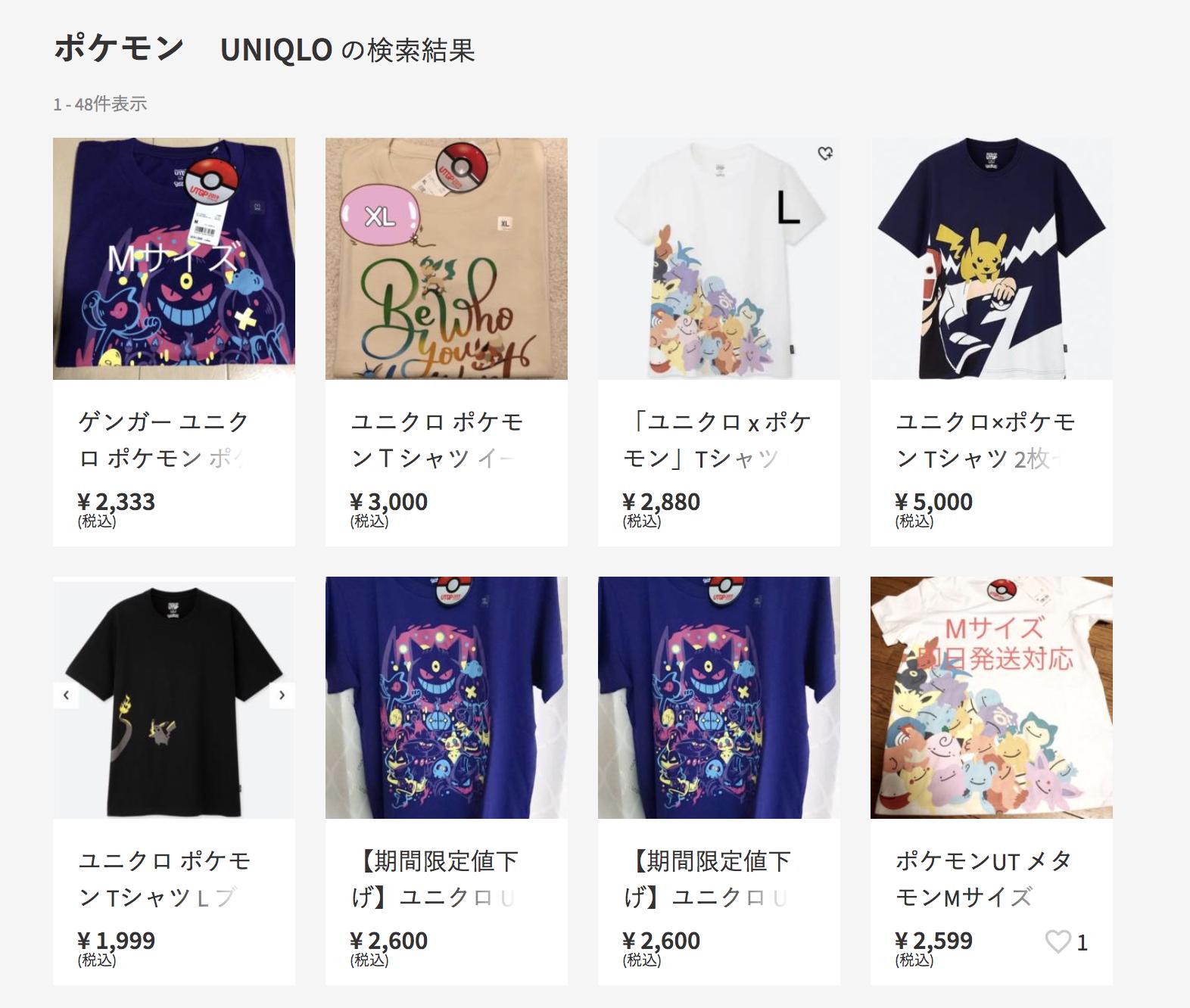 UNIQLO(ユニクロ) ポケモン Tシャツ 転売