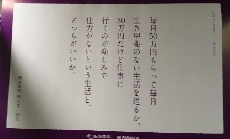 阪急電鉄 広告 月50万で生甲斐のない生活か30万で楽しい生活