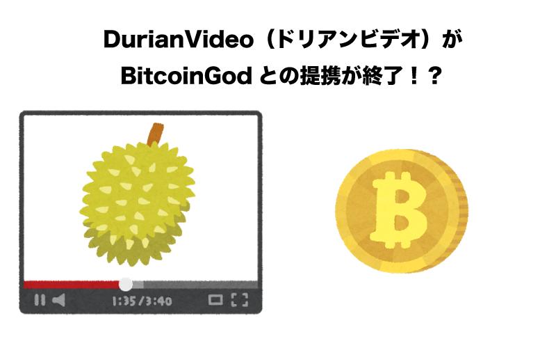DurianVideo(ドリアンビデオ) BitcoinGod