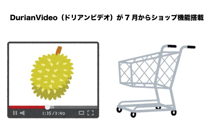 DurianVideo(ドリアンビデオ) 7月 ショップ機能