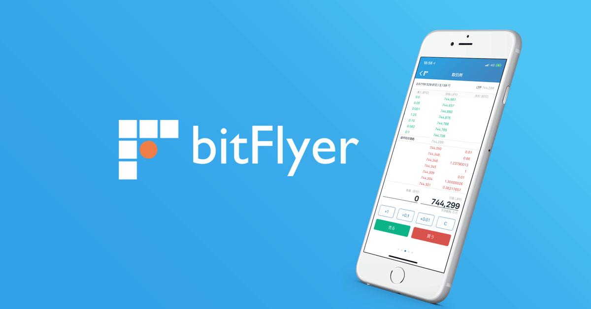 bitFlyer(ビットフライヤー) SFD制度 海外取引所 比べ 出来高大幅下落