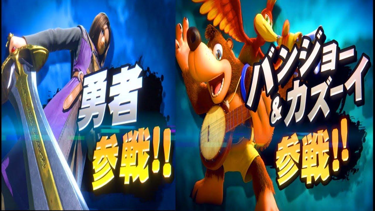 スマブラSP DLC 勇者 バンジョーとカズーイ