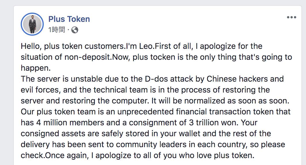 7月7日 PlusToken(プラストークン) CEO レオ Facebook コメント