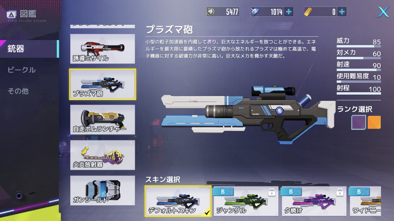 機動都市X 武器 プラズマ砲