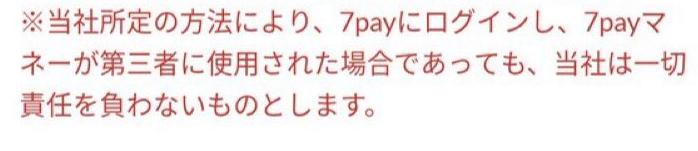 7Pay 不正ログイン 約900人 被害額 5500万円