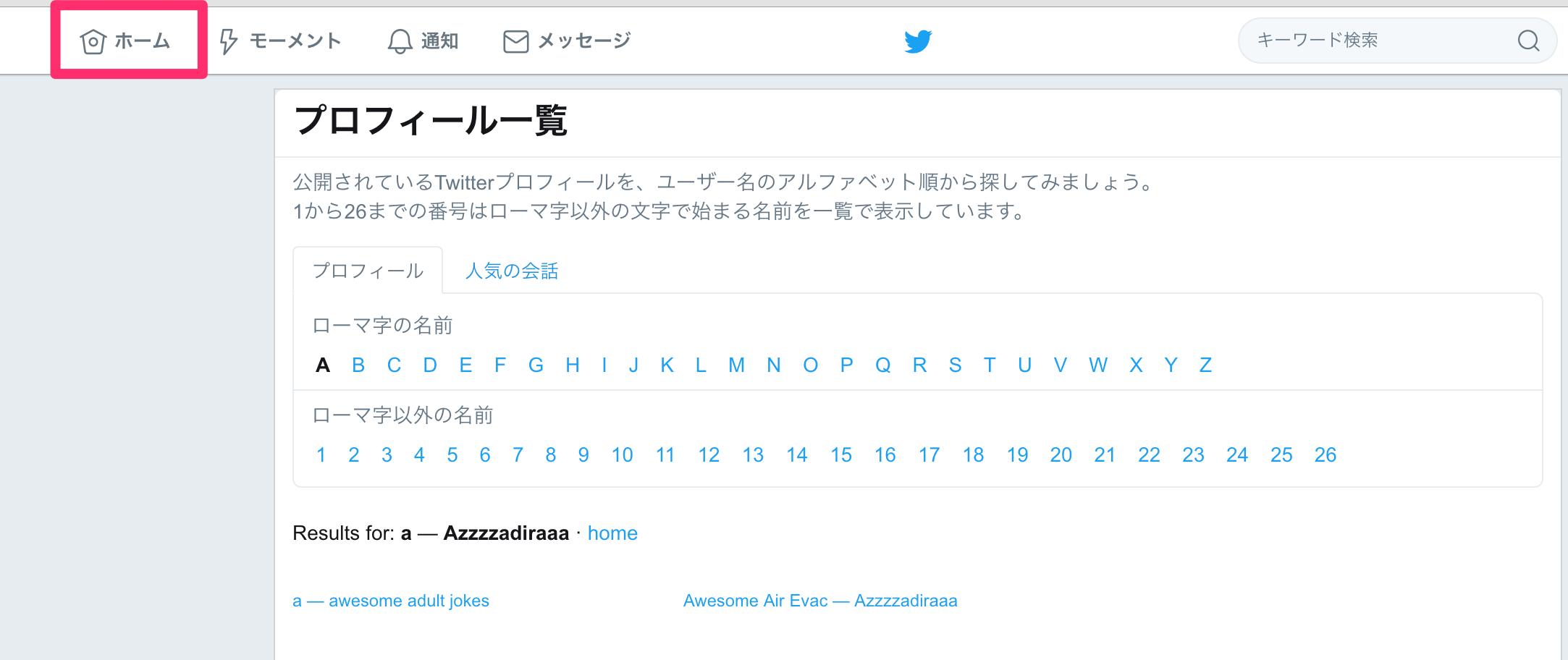 Twitter(ツイッター) PC版 新デザイン 変更