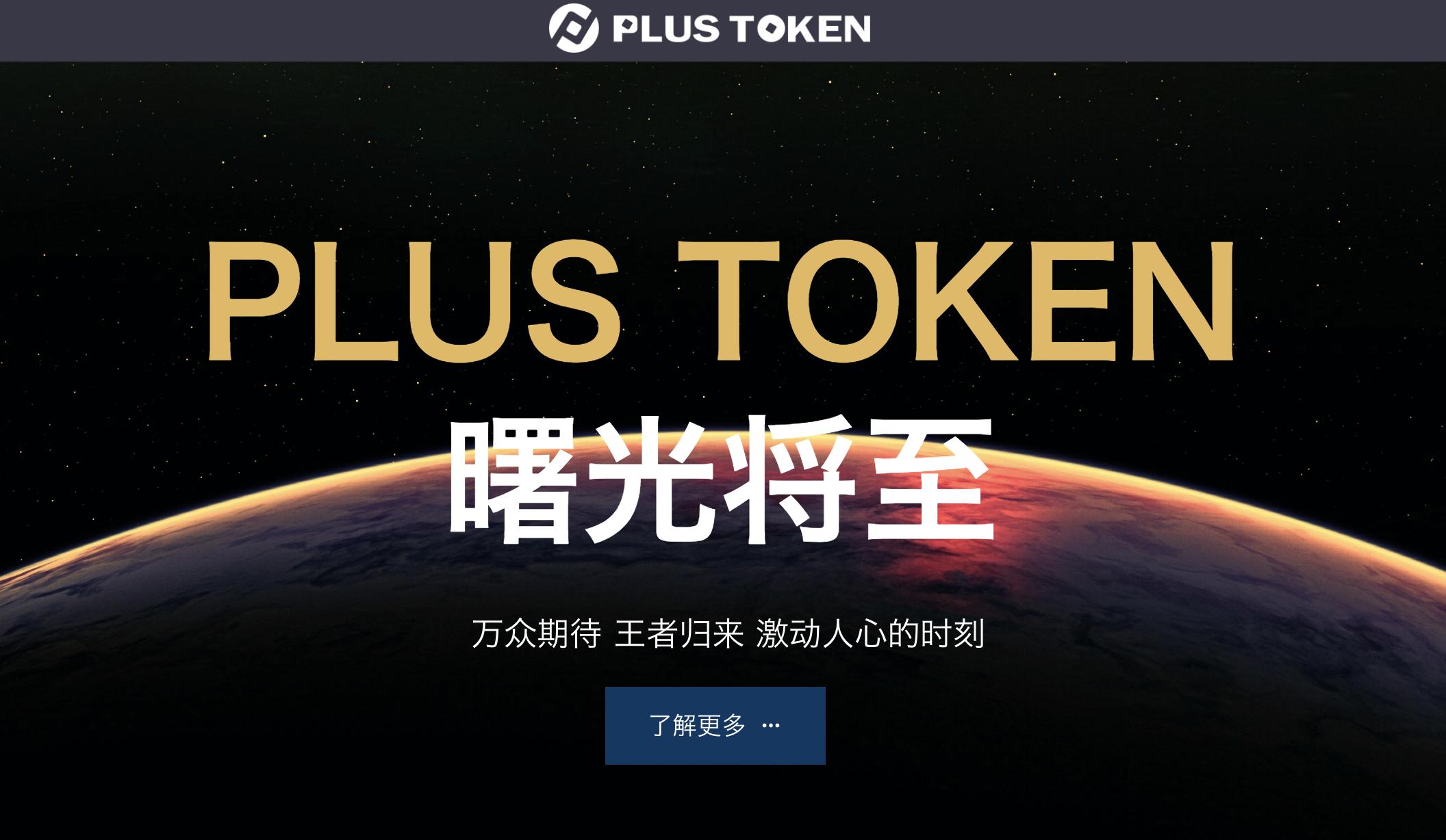 PlusToken(プラストークン) PlusToken.pro