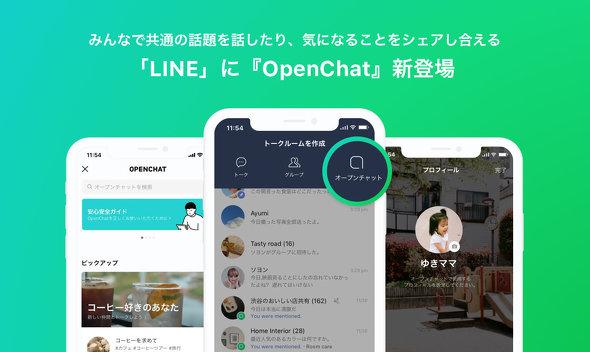 OpenChat(オープンチャット) LINE(ライン) ネットビジネス