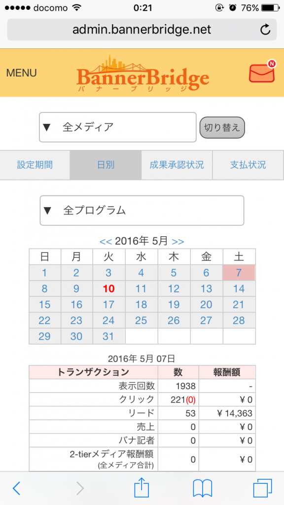 写真 2016-05-10 0 21 13