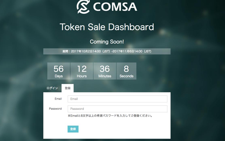 comsa(コムサ)