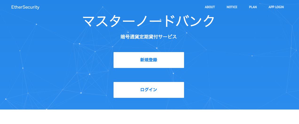 Masternodebank(マスターノードバンク)