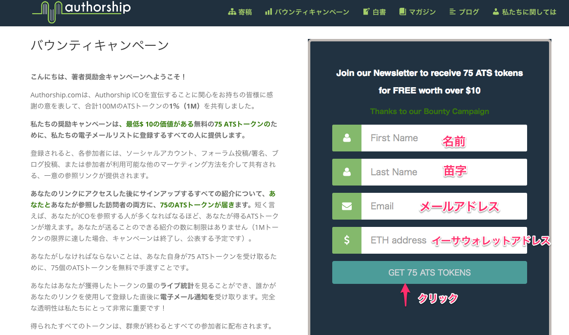 Authorship 仮想通貨